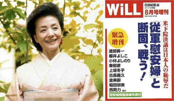 桜井良子氏と本