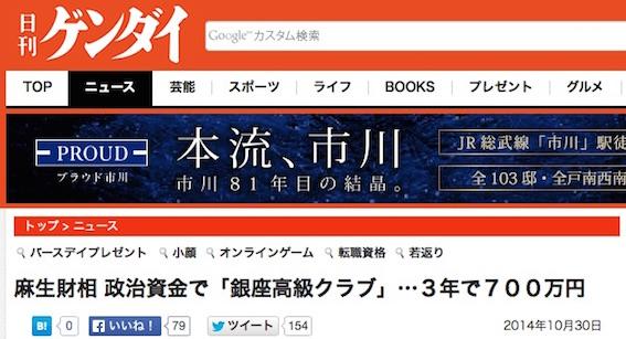 日刊ゲンダイの10:30記事