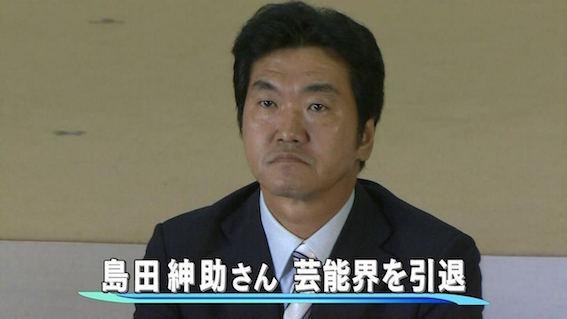 島田紳助 引退 画像