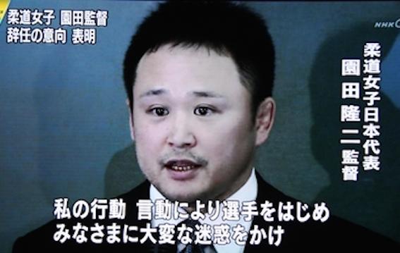 園田隆二 辞任会見 画像