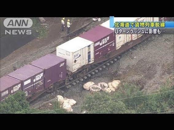 北海道函館本線 貨物列車脱線