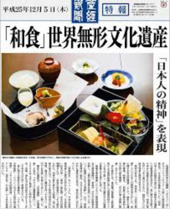 和食 日本人の伝統的な食文化 記事