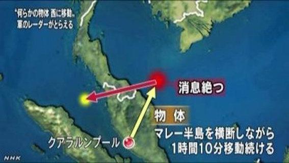 マレーシア航空の旅客機370便 消息不明