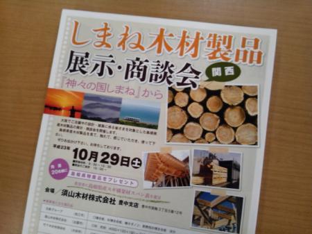 島根県産材