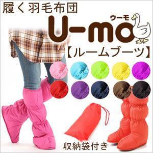 履く羽毛布団 U-MO(ウーモ)