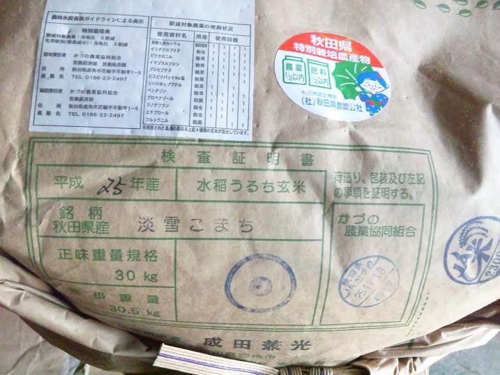淡雪こまち 玄米