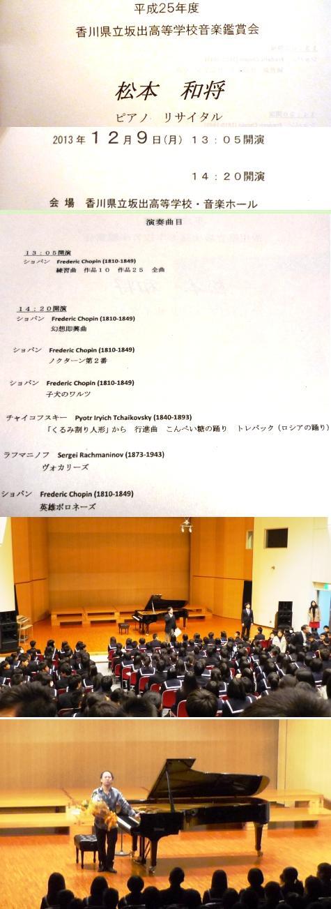 aピアノリサイタルP1270762