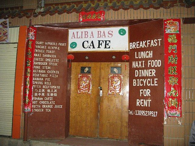 麗江古城 アリババ