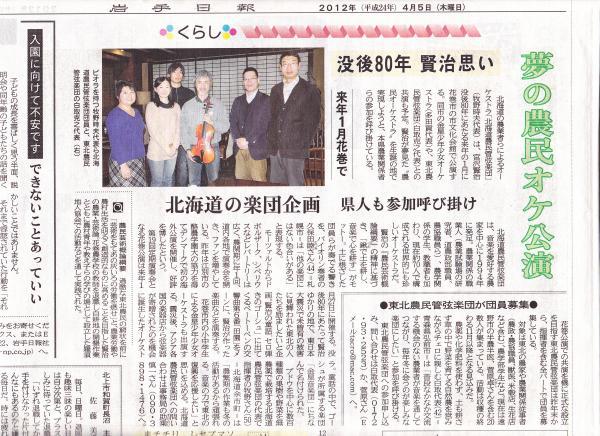 岩手日報記事_convert_20120405110453