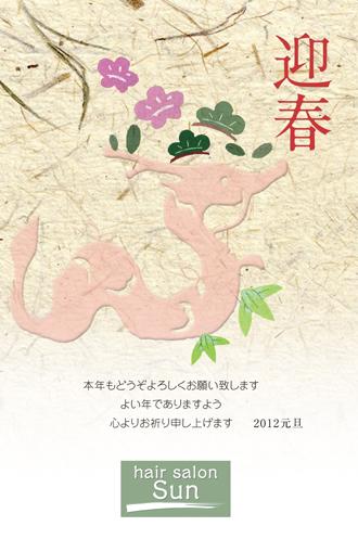 2012年賀-井上ネット