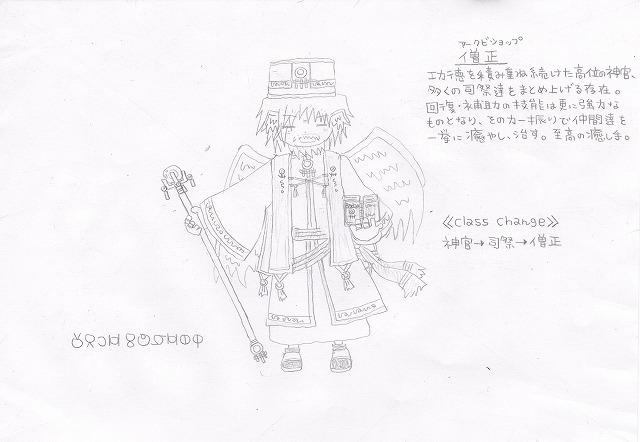 兵種夢想(23c)