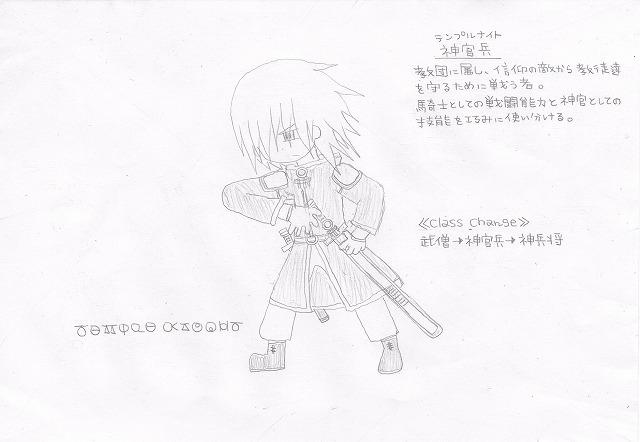 兵種夢想(24b)