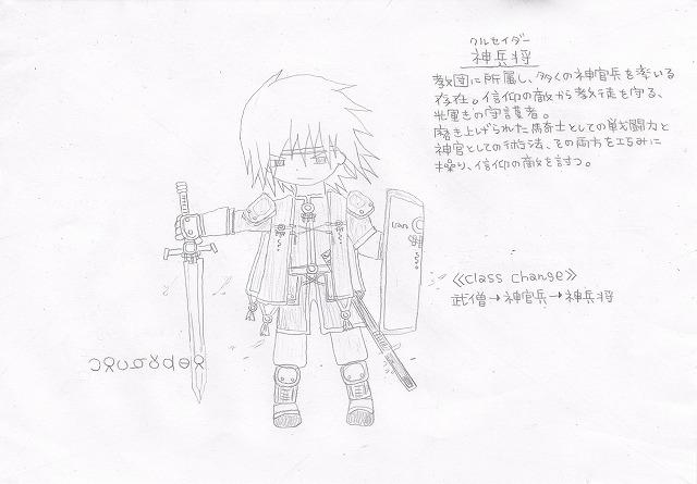 兵種夢想(24c)