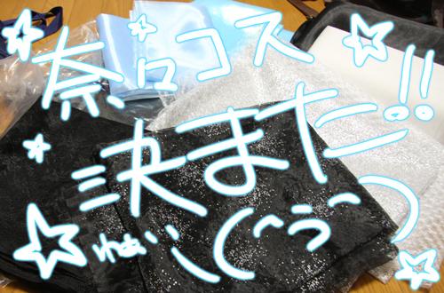 念願の水色×黒!!!かっわいい!!!!!!!!!