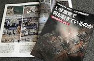 原発 新聞