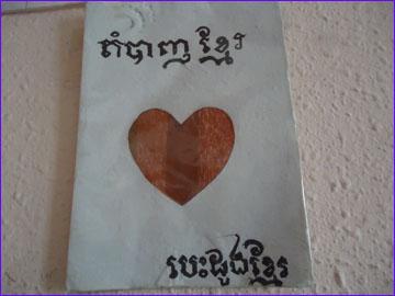 Khmer heart
