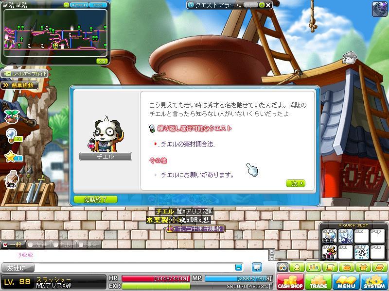 Maple121005_155713.jpg