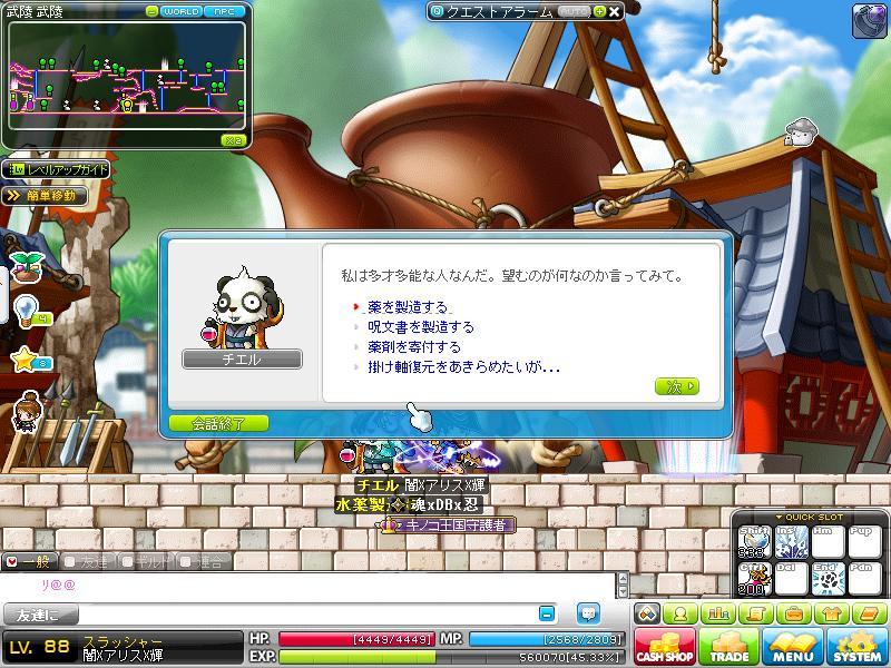 Maple121005_155715.jpg