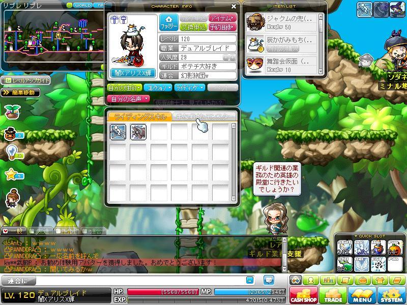 Maple121108_205535.jpg