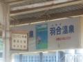 松崎駅からハワイに行こう