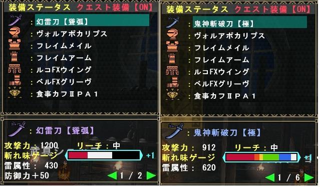爺狐VS鬼斬破極