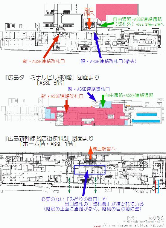 120119_hiroshimasta.png
