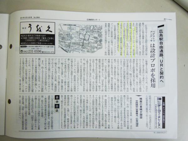120119_keizaireport.jpg