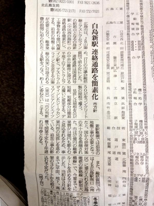 120222_shinhakushimasta.jpg