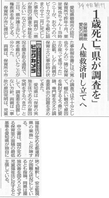 230909中日朝刊