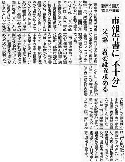 20111216中日朝刊