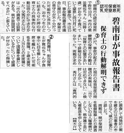 20111216毎日朝刊