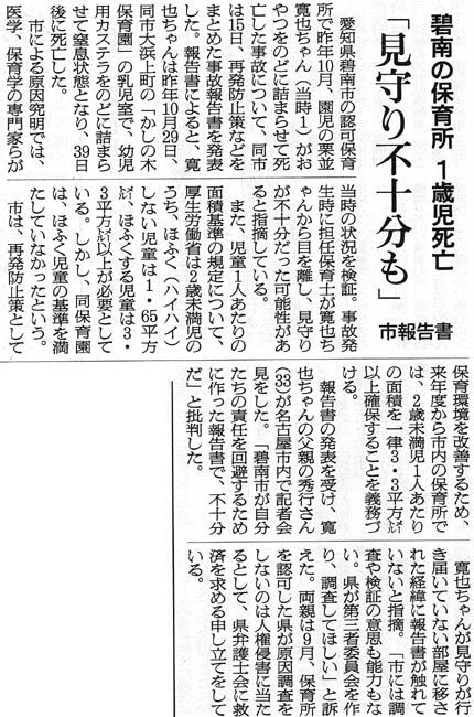 20111216朝日朝刊