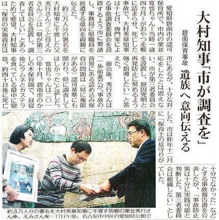 20120217中日朝刊
