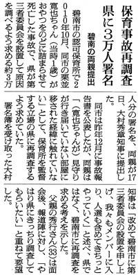20120217朝日朝刊