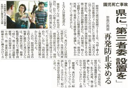 20120217読売朝刊