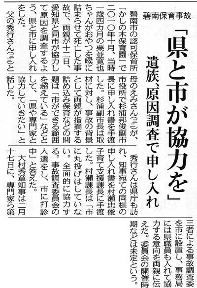 20120313中日朝刊(県内版)