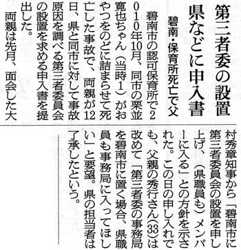 20130313朝日朝刊(三河版)