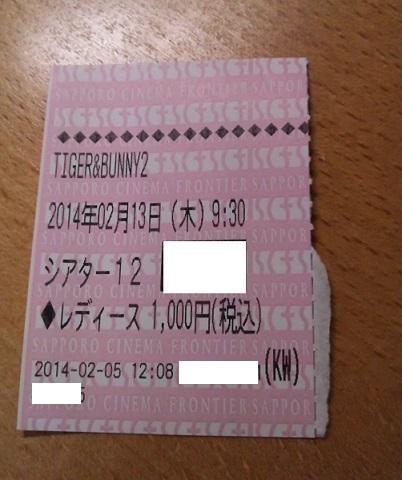 20140213用・半券