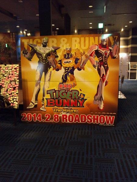 20140213用・映画館のアレ