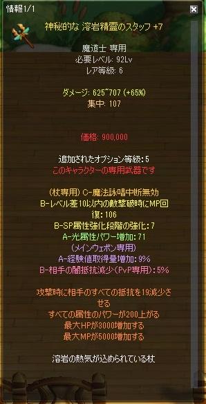 20111016-2-みぃてぃあ