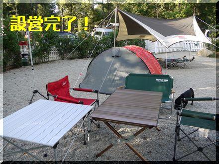 秋キャンプ♪那須高原へ2