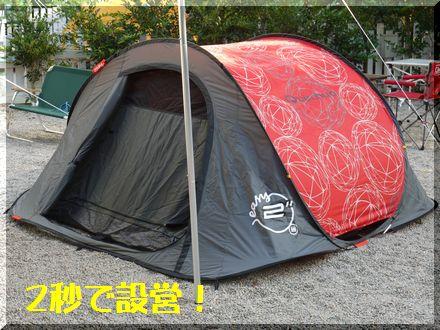秋キャンプ♪那須高原へ3