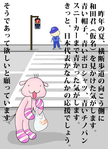 青い人 和田