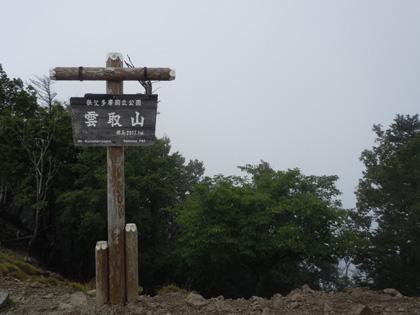2011082812.jpg