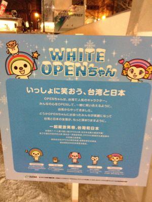 WHITEOPENちゃん
