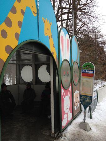 円山動物園バス停