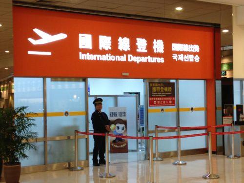 台北松山空港国際線入り口