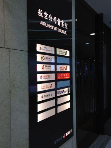 松山空港エアラインVIPラウンジ入り口
