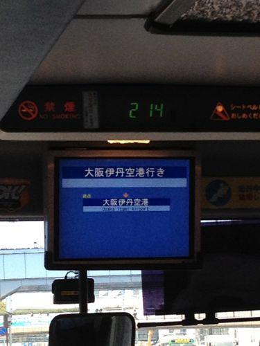 空港バス三宮から伊丹空港