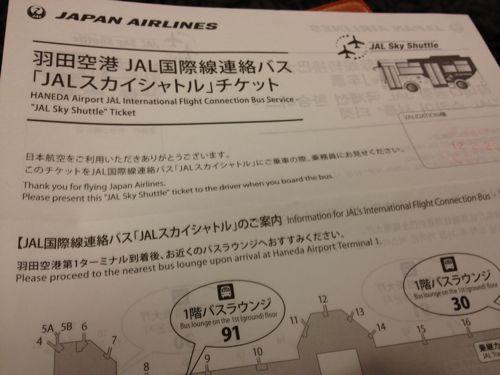 羽田空港国際線乗り継ぎバスチケット